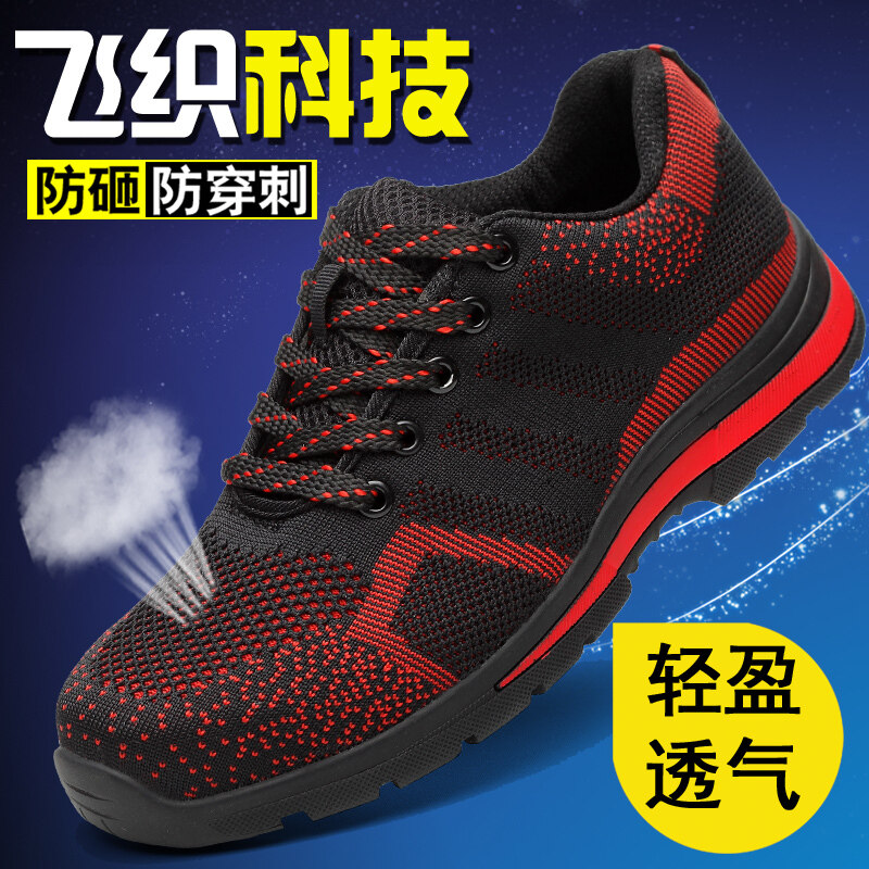 Buy Safety shoes male anti-smashing anti-piercing steel header anti-smashing shoes safety shoes protective casual site labor shoes old security and Shoes Malaysia