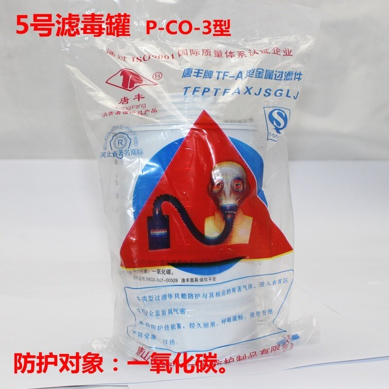 Buy Tang Feng protective mask 5 No. Canister carbon monoxide Special filter tank fire liquefied gas 5 No. Tank Malaysia