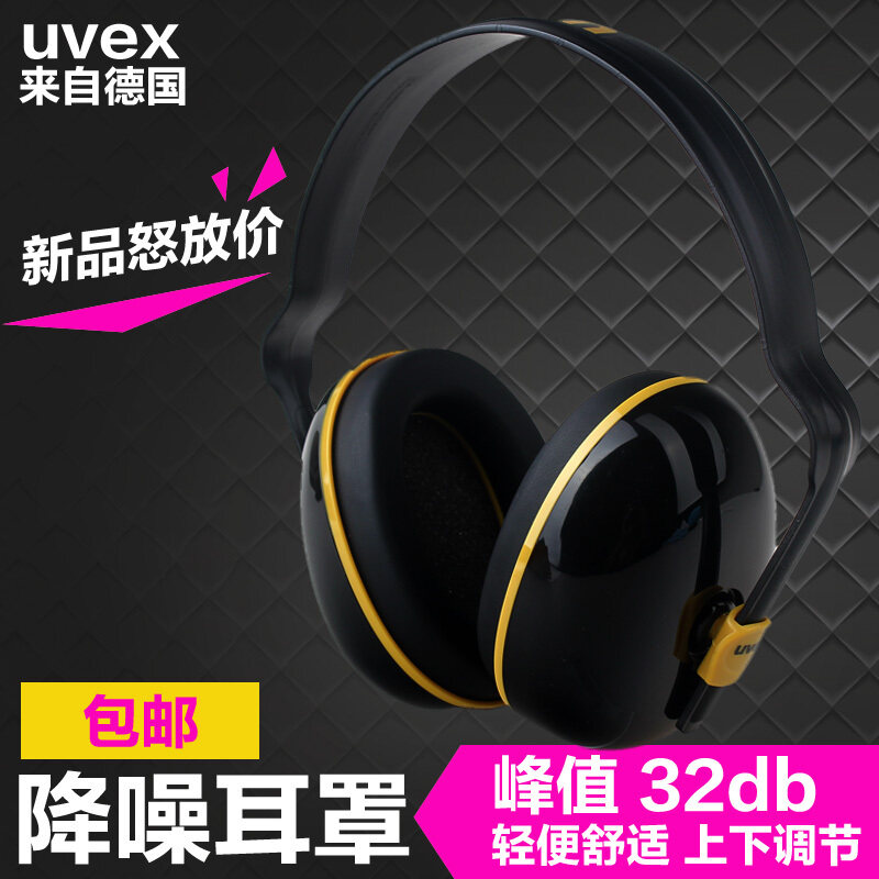 Buy Uvex learning industrial shooting anti-noise firecrackers earmuffs Malaysia