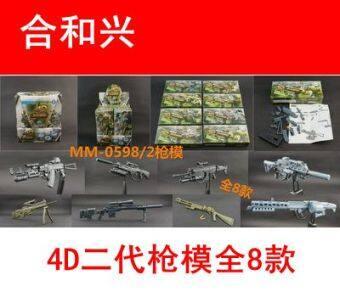 Apache 4D garage kit assembled fighter plane model fighter plane