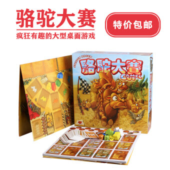 Camel contest camel up Camel fast run Chinese version of Happyparty  paternity puzzle board game db4f9a2e1d