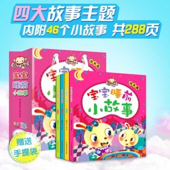 ENLIGHTEN fairy tale early childhood books story books