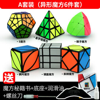 Harga Fantastic Art cube grid shaped mirror cube suit three four order pyramid oblique to dumplings five cube toys smooth