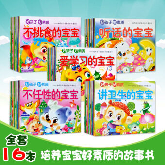 Goodbaby early childhood Children's Books book