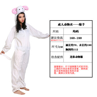Halloween COS play dragon cock tiger monkey show clothes adult twelve zodiac show animal clothing