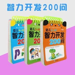 Harga Intelligence 200 asked Yi Zhi learning card book early childhoodtoys