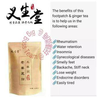 Yi Sheng Tang (???) Herbal Foot Patch + Ginger Tea