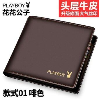 Harga Playboy Wallet Men Short Leather Wallet Clip Holder Leather Cross Leather Wallet Youth Soft Genuine (Coffee)