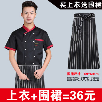 Harga Short sleeved hotel Western canteen chef clothes chef clothing (Black short sleeves (shirt + skirt)) (Black short sleeves (shirt + skirt))