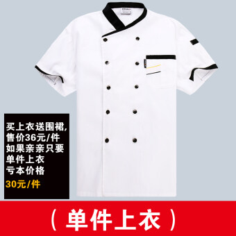 Harga Short sleeved hotel Western canteen chef clothes chef clothing (White short sleeve (single coat)) (White short sleeve (single coat))