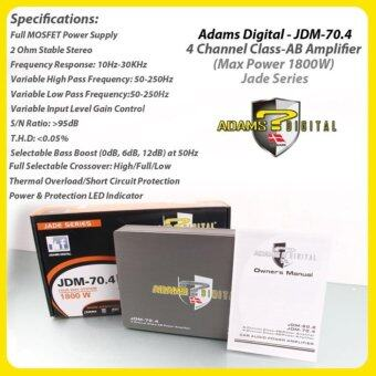 Adams Digital 4 Channel Class-AB Power Amplifier (Jade Series) -JDM-70.4