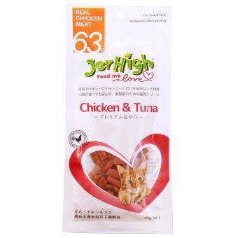 Harga JerHigh Cat Snack - Chicken & Tuna (40g) x 1 Pack
