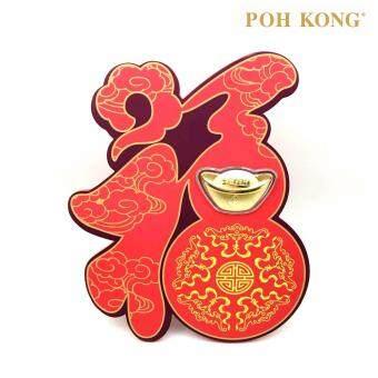 POH KONG 999/ 24K Gold Prosperity Ingot Standee