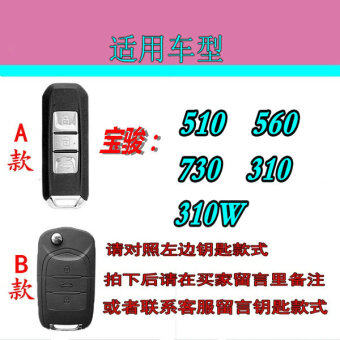 Special in Bao Jun 510 key bag 730 car modified 560 310W siliconeKey Sets buckle for men and women 2017 Models